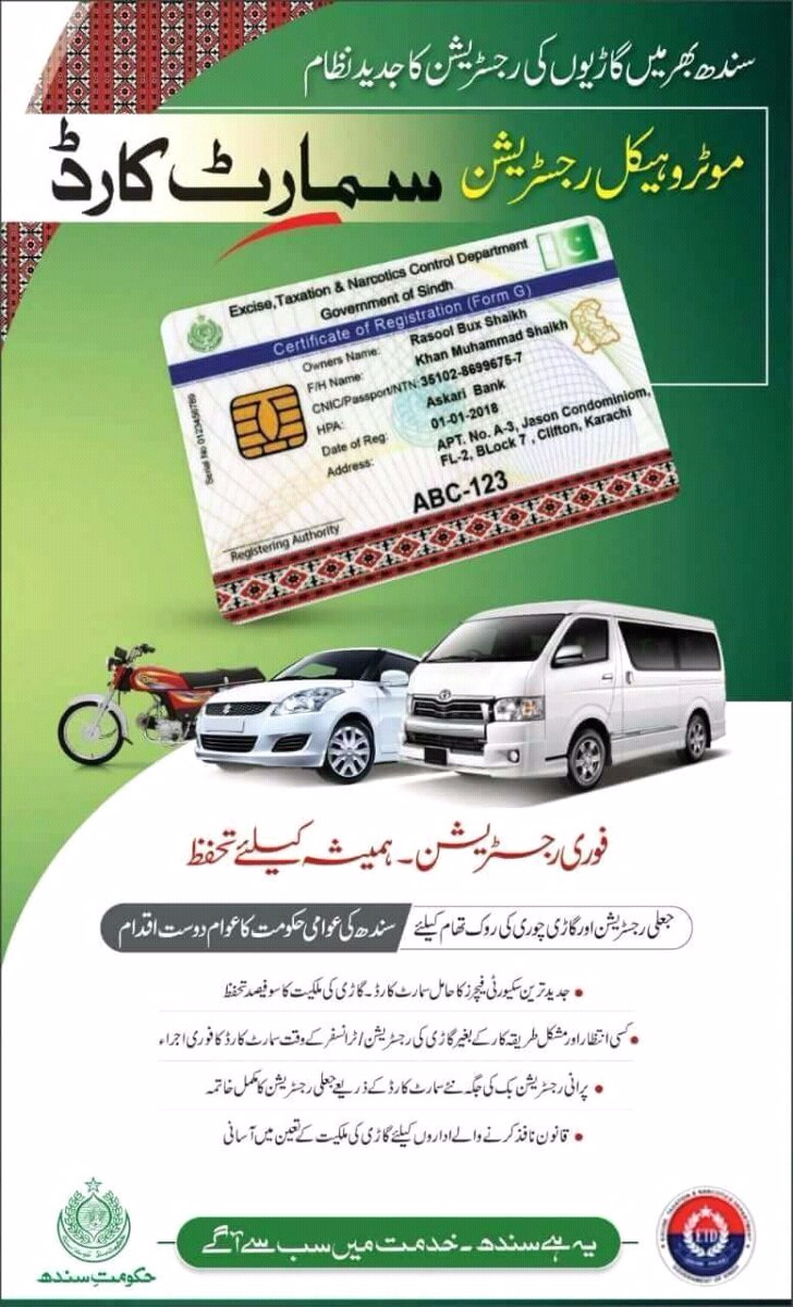 Sindh men Gari Registration k liye Smart Card Launch kar diya gaya