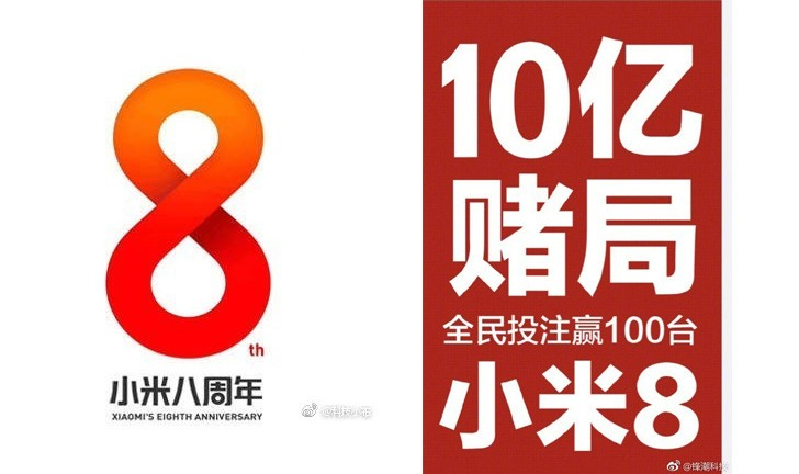Xiaomi Apni 8th Anniversary apna naya Smaphone Launch Kar kay Manaye ga
