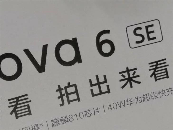 Huawei is Working on an iPhone 11 Lookalike [Leak]