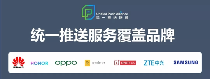 Samsung Joins China's Unified Push Alliance for Android Devices