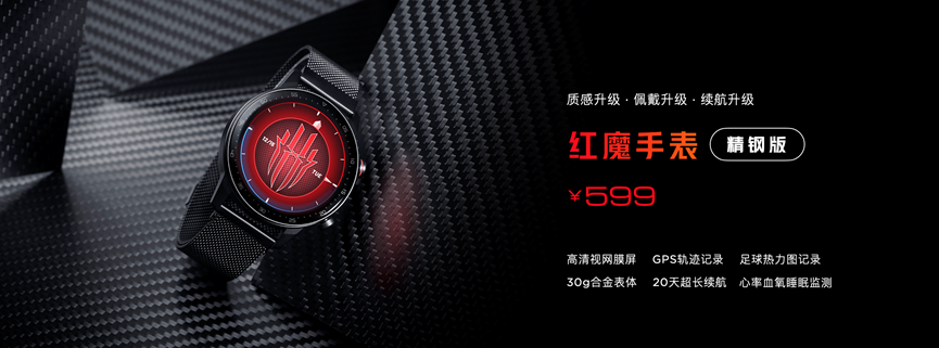 Red Magic Watch Stainless Steel Edition Launched