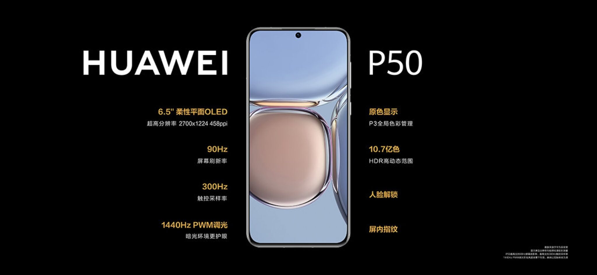 Huawei P50 and P50 Pro Launched With Best Cameras But No 5G
