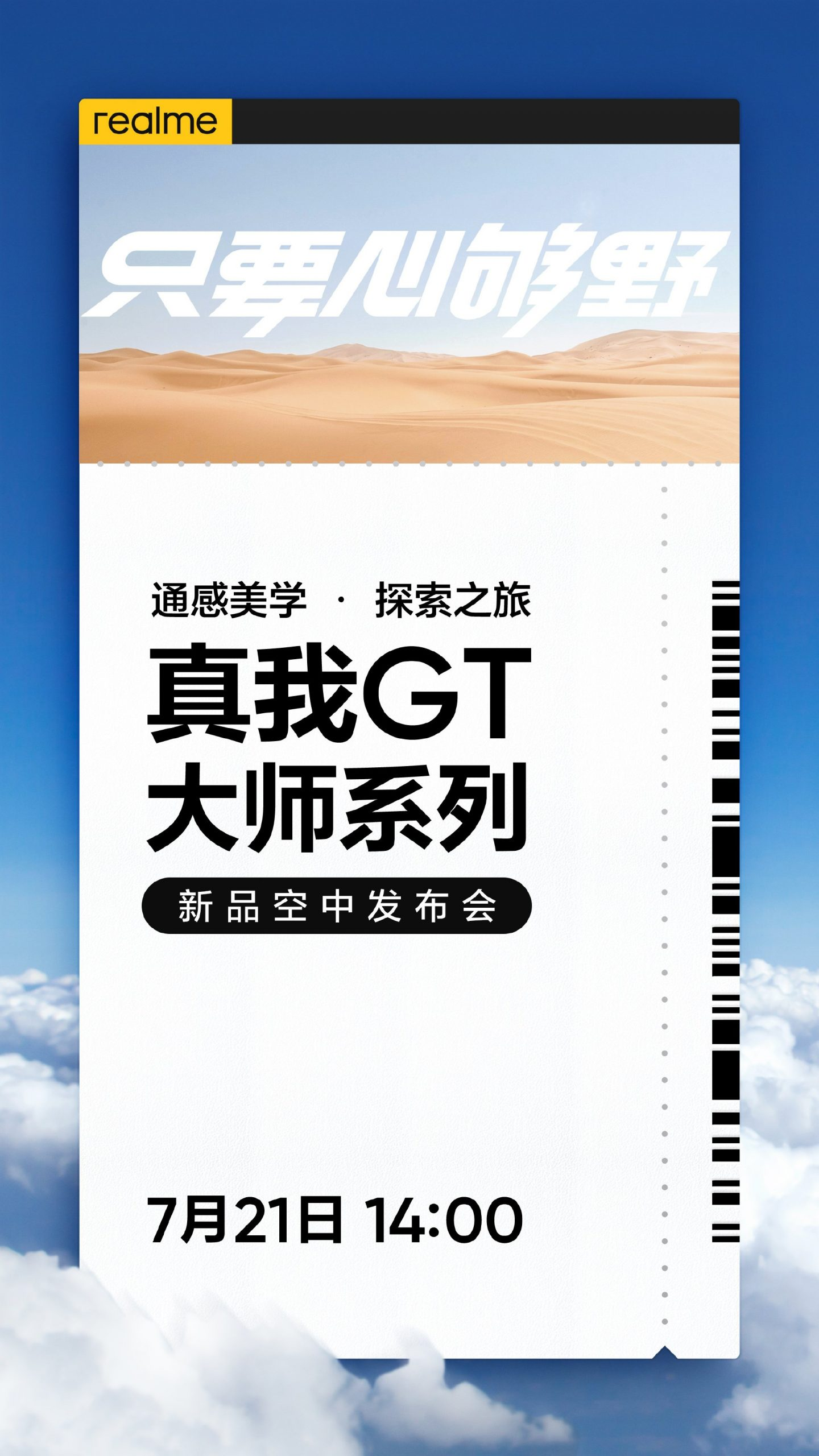 Realme GT Master Edition Launches on July 21 With 120Hz AMOLED Display and 65W Fast Charging