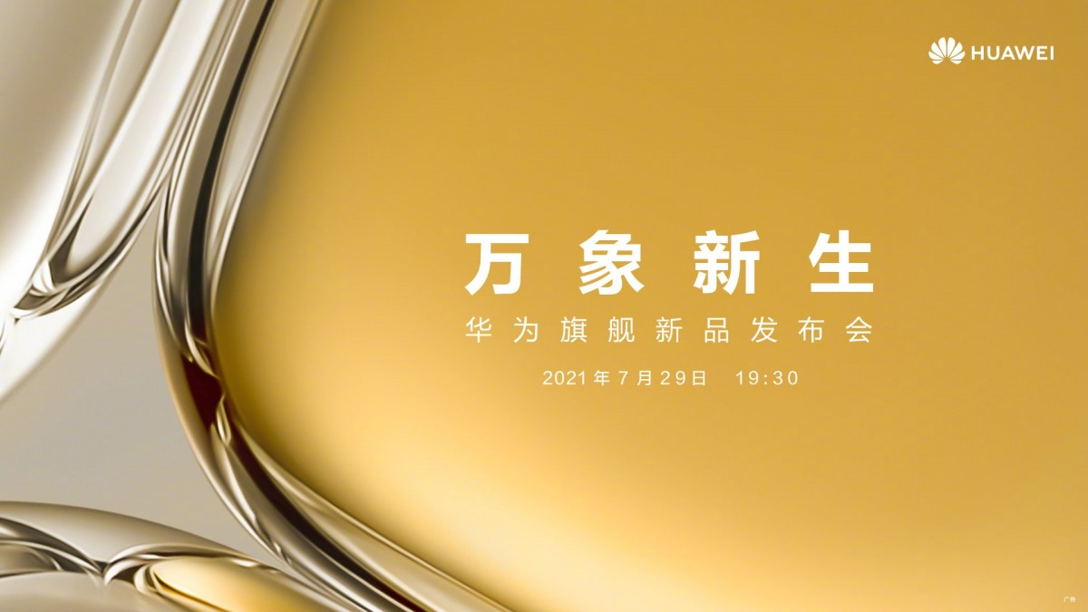 Huawei P50 Confirmed to Launch on July 29