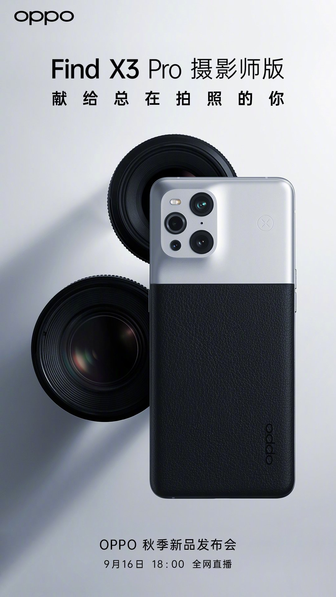 Oppo Find X3 Pro Photographer Edition is Launching on September 16