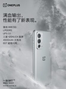 All You Need to Know About The Upcoming OnePlus 9 RT [Images+Specs]